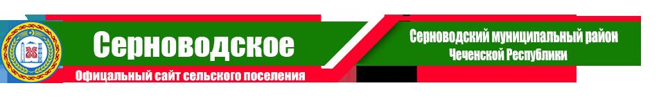 Серноводское | Серноводский район ЧР